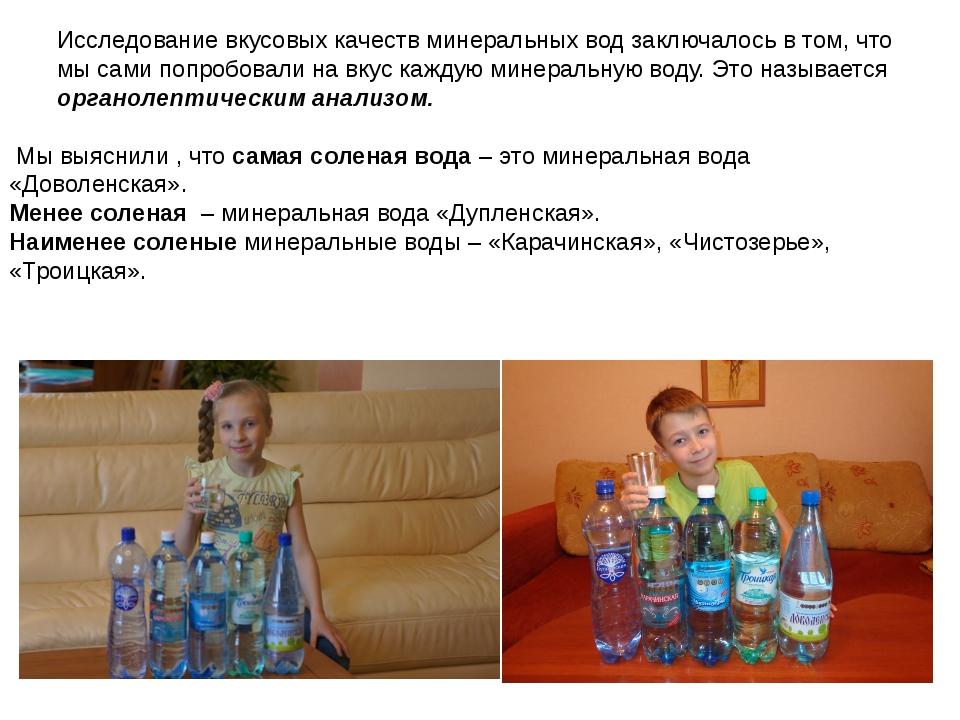 Исследование вкусовых качеств минеральных вод заключалось в том, что мы сами...
