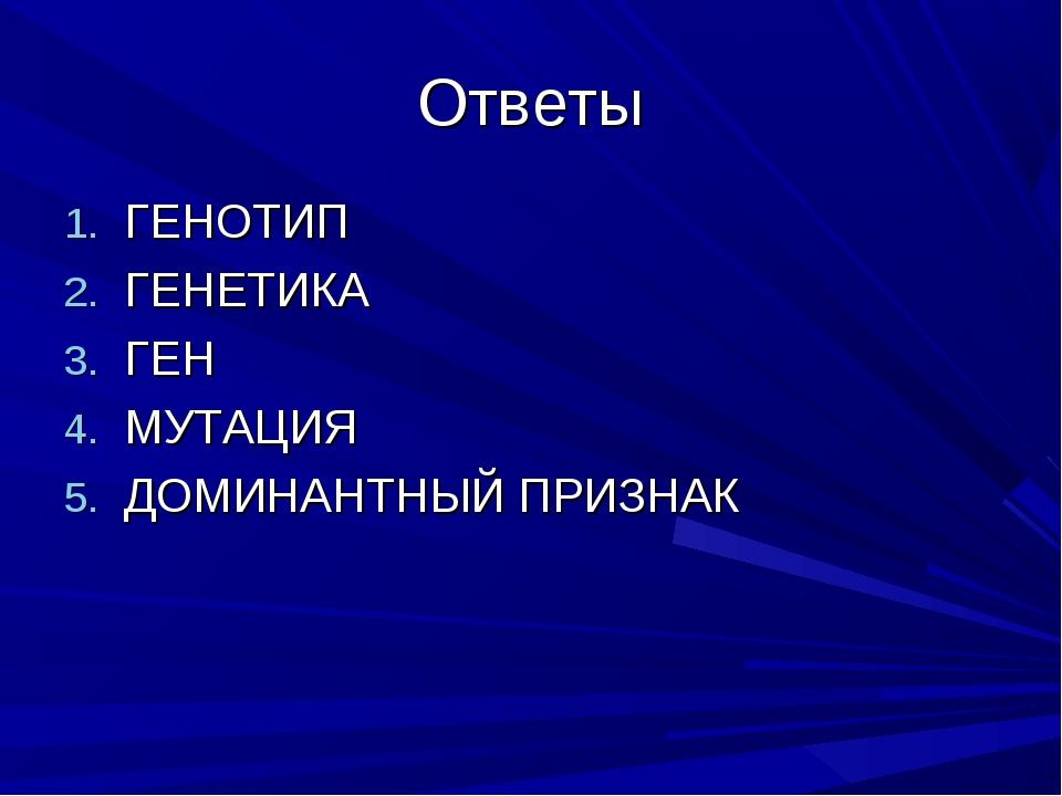 Ответы ГЕНОТИП ГЕНЕТИКА ГЕН МУТАЦИЯ ДОМИНАНТНЫЙ ПРИЗНАК