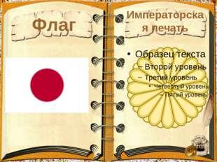 Императорская печать Флаг