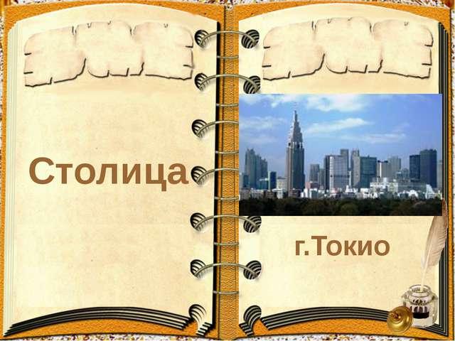 Столица г.Токио