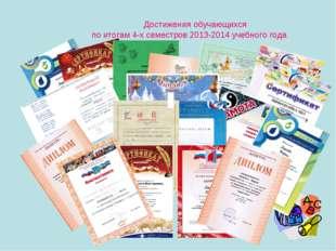 Достижения обучающихся по итогам 4-х семестров 2013-2014 учебного года