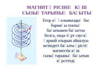 . Магнит өрісі сызықтарының қасиеттері: Әрқашан тұйықталған; үзіліссіз; қиылы
