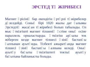 Магнит өрiсiнiң бар екендiгiн әртүрлi тәжiрибелер дәлелдейдi. Соның бiрi 1820