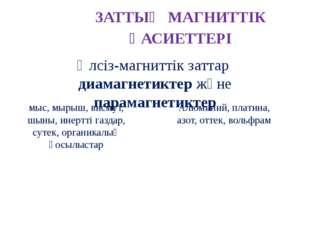 ЗАТТЫҢ МАГНИТТIК ҚАСИЕТТЕРI Магнит өрісінде күшті магниттелетін заттар – ферр