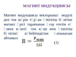SI жүйесiнде Магнит индукциясының бiрлiгi ретiнде бiр тесла (1 Тл) алынған. О