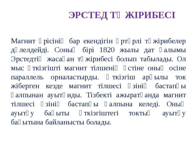 Магнит өрiсiнiң бар екендiгiн әртүрлi тәжiрибелер дәлелдейдi. Соның бiрi 1820...