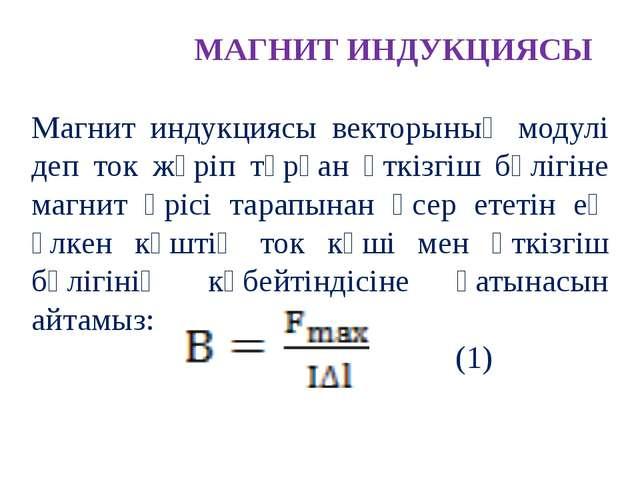 SI жүйесiнде Магнит индукциясының бiрлiгi ретiнде бiр тесла (1 Тл) алынған. О...