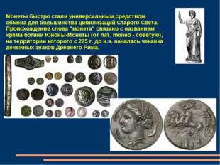 Монеты быстро стали универсальным средством обмена для большинства цивилизаци