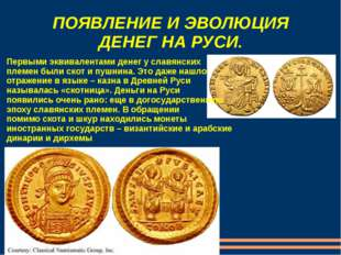 ПОЯВЛЕНИЕ И ЭВОЛЮЦИЯ ДЕНЕГ НА РУСИ. Первыми эквивалентами денег у славянских