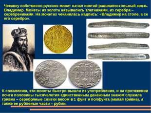 Чеканку собственно русских монет начал святой равноапостольный князь Владимир