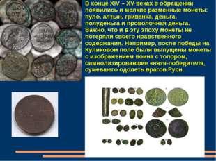 В конце XIV – XV веках в обращении появились и мелкие разменные монеты: пуло,