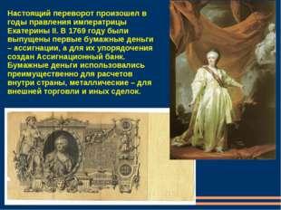Настоящий переворот произошел в годы правления императрицы Екатерины II. В 17