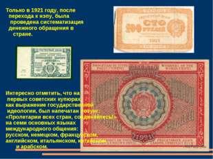 Только в 1921 году, после перехода к нэпу, была проведена систематизация дене