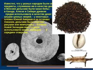 Известно, что у разных народов были свои предметы, служившие им в качестве де