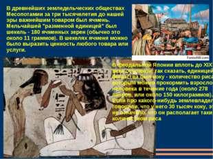 В древнейших земледельческих обществах Месопотамии за три тысячелетия до наше