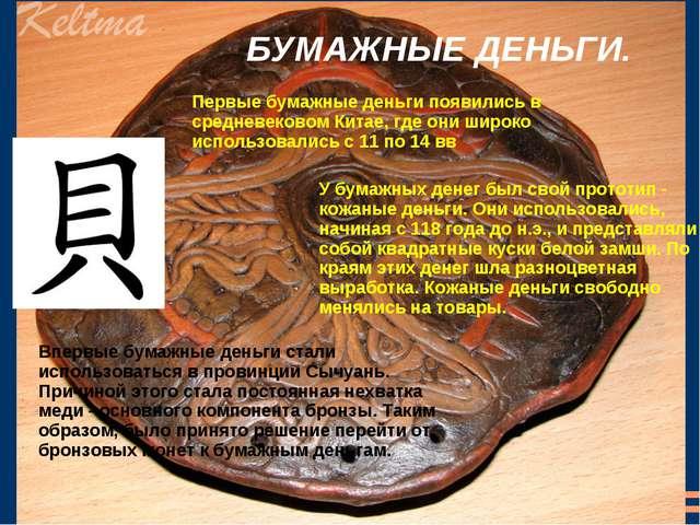 Первые бумажные деньги появились в средневековом Китае, где они широко исполь...