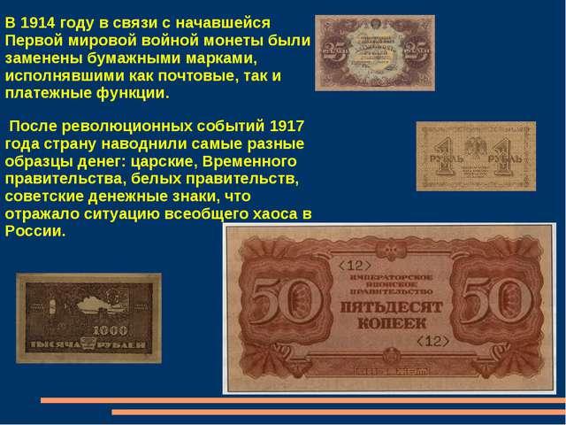 В 1914 году в связи с начавшейся Первой мировой войной монеты были заменены б...