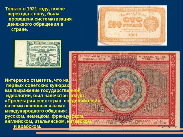 Только в 1921 году, после перехода к нэпу, была проведена систематизация дене...