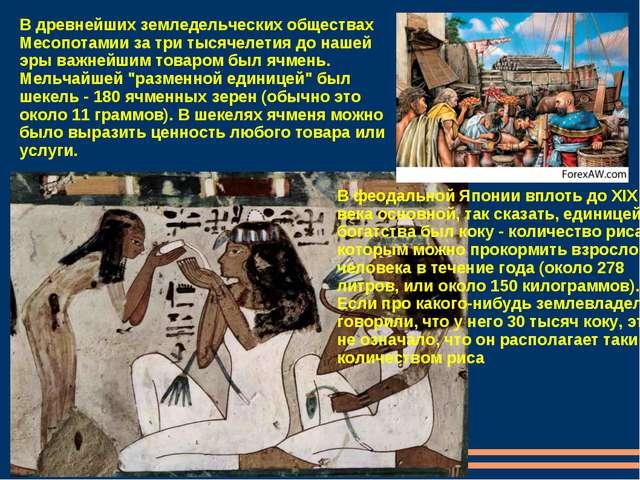 В древнейших земледельческих обществах Месопотамии за три тысячелетия до наше...