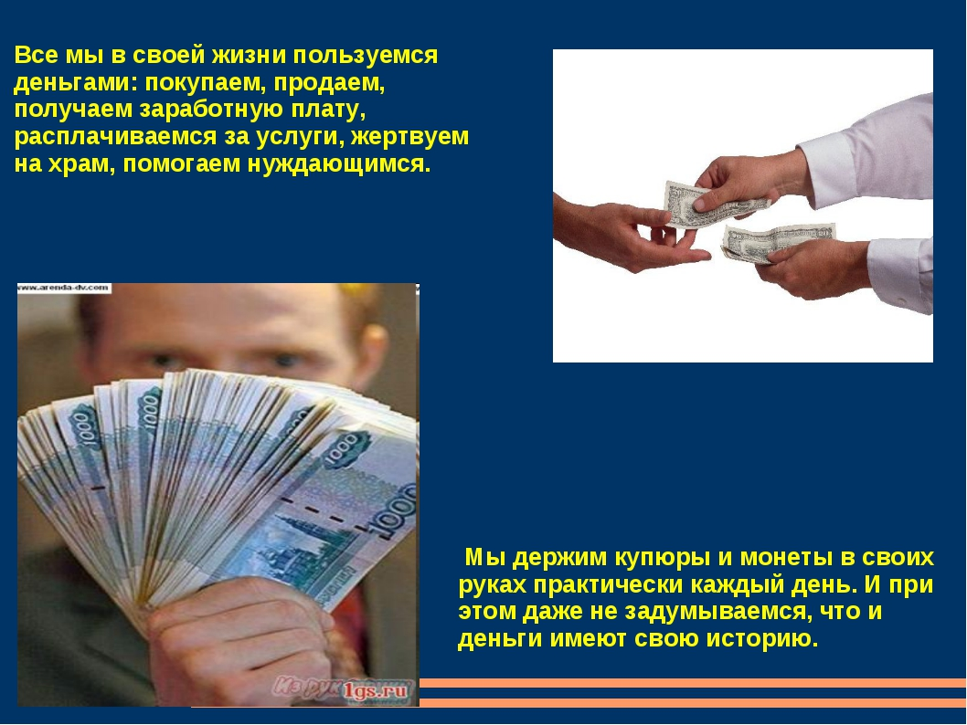 Все мы в своей жизни пользуемся деньгами: покупаем, продаем, получаем заработ...
