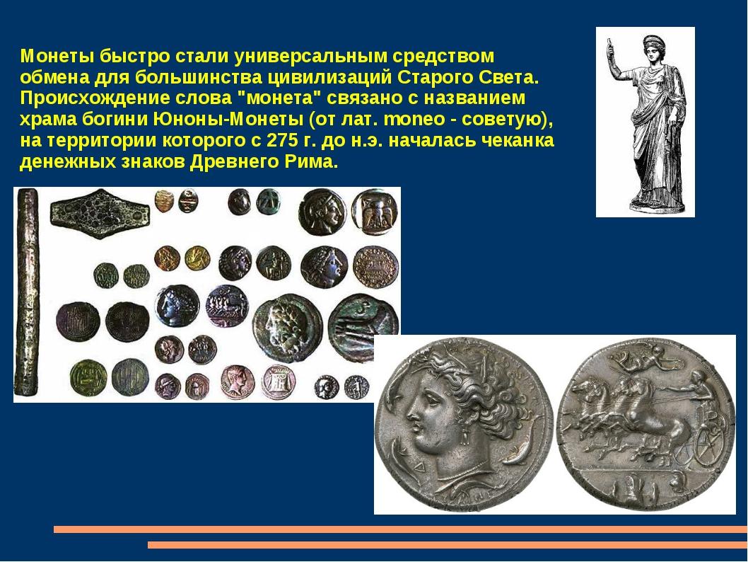 Монеты быстро стали универсальным средством обмена для большинства цивилизаци...