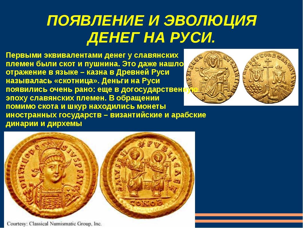 ПОЯВЛЕНИЕ И ЭВОЛЮЦИЯ ДЕНЕГ НА РУСИ. Первыми эквивалентами денег у славянских...