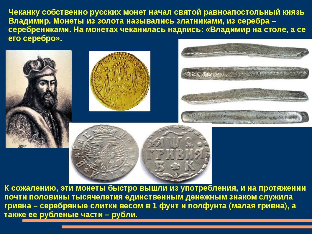 Чеканку собственно русских монет начал святой равноапостольный князь Владимир...