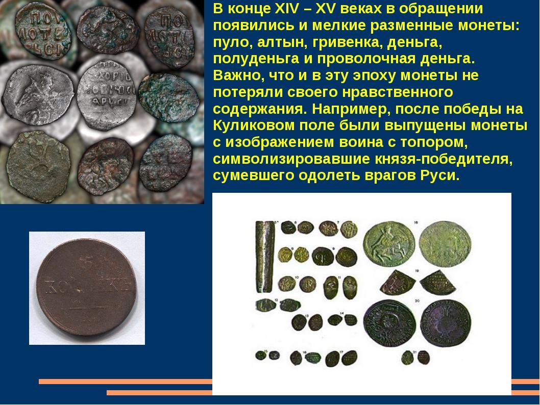 В конце XIV – XV веках в обращении появились и мелкие разменные монеты: пуло,...