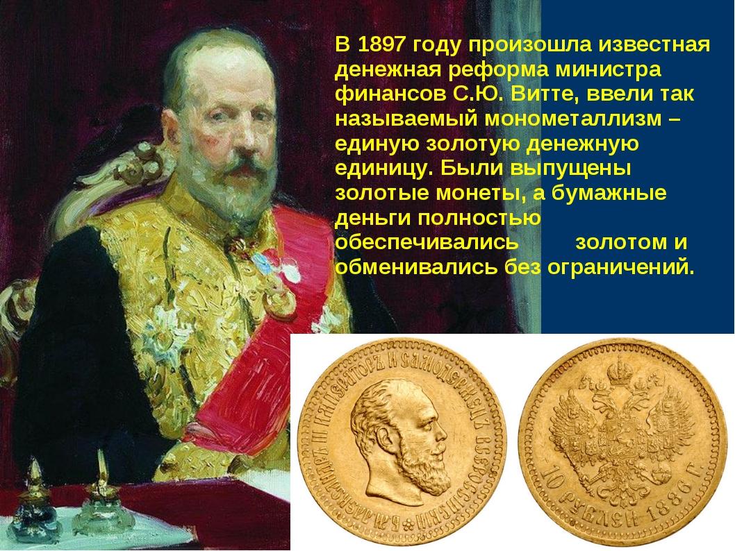 В 1897 году произошла известная денежная реформа министра финансов С.Ю. Витте...