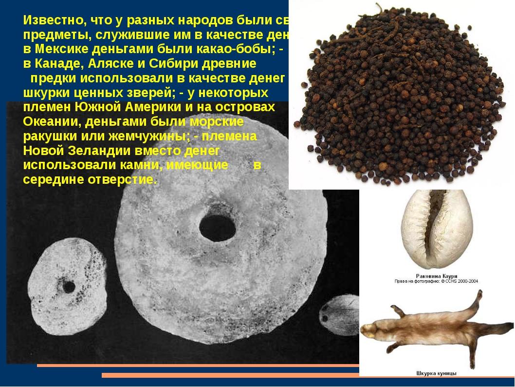 Известно, что у разных народов были свои предметы, служившие им в качестве де...