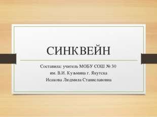 СИНКВЕЙН Составила: учитель МОБУ СОШ № 30 им. В.И. Кузьмина г. Якутска Исаков