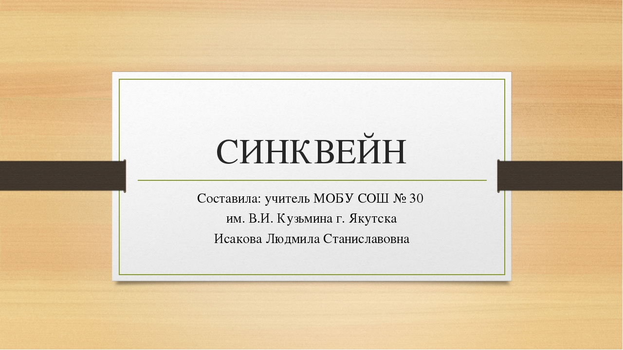 СИНКВЕЙН Составила: учитель МОБУ СОШ № 30 им. В.И. Кузьмина г. Якутска Исаков...