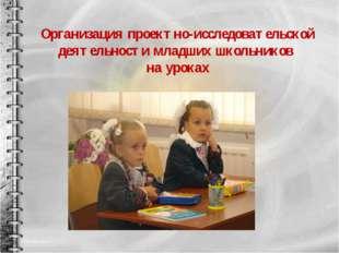 Организация проектно-исследовательской деятельности младших школьников на уро