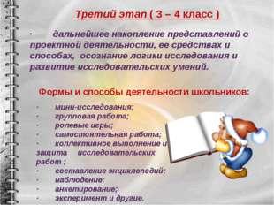 Третий этап ( 3 – 4 класс ) · дальнейшее накопление представлений о пр