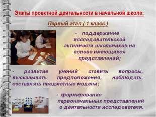 Этапы проектной деятельности в начальной школе: Первый этап ( 1 класс ) - под