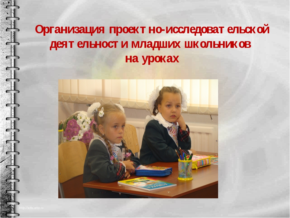 Организация проектно-исследовательской деятельности младших школьников на уро...