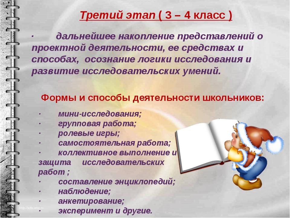 Третий этап ( 3 – 4 класс ) · дальнейшее накопление представлений о пр...