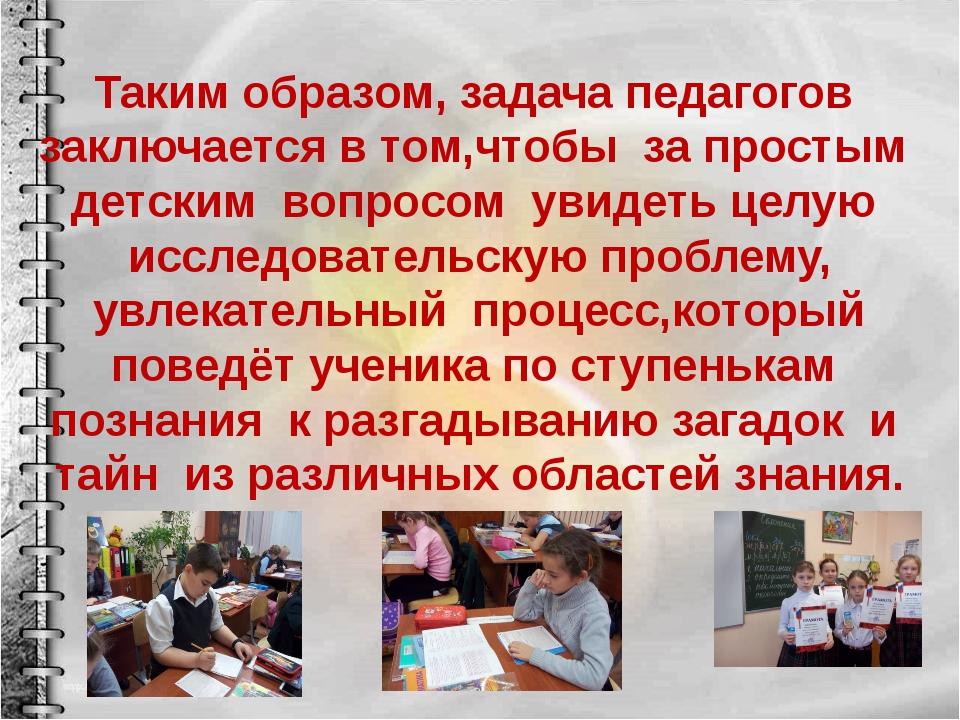 Таким образом, задача педагогов заключается в том,чтобы за простым детским во...