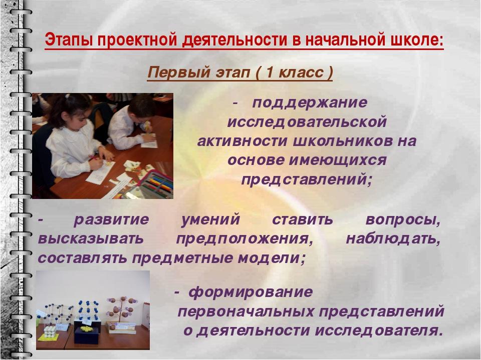 Этапы проектной деятельности в начальной школе: Первый этап ( 1 класс ) - под...