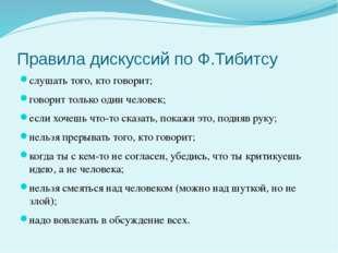 Правила дискуссий по Ф.Тибитсу слушать того, кто говорит; говорит только один