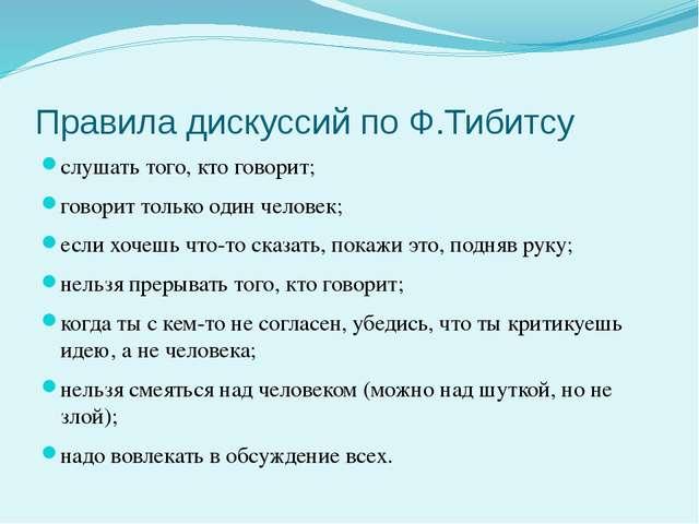 Правила дискуссий по Ф.Тибитсу слушать того, кто говорит; говорит только один...