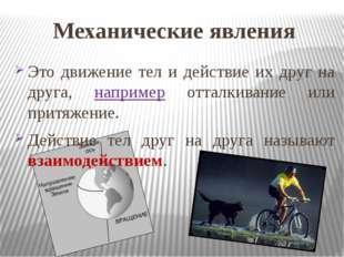 Механические явления Это движение тел и действие их друг на друга, например о