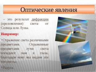 Оптические явления - это результат дифракции (преломления) света от Солнца ил