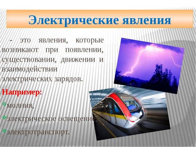Электрические явления - это явления, которые возникают при появлении, существ...