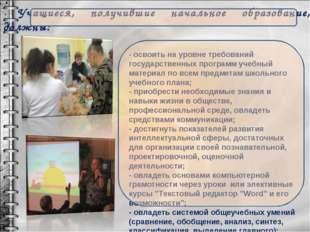 - освоить на уровне требований государственных программ учебный материал по в