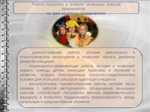 Работа психолога и учителя начальных классов организуется по трем основным на