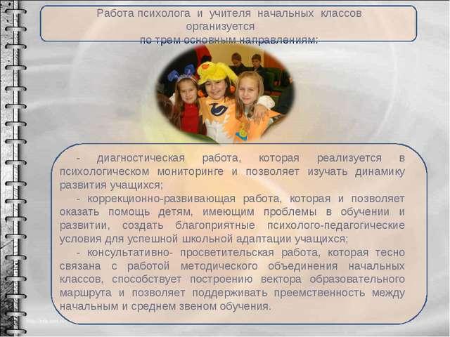 Работа психолога и учителя начальных классов организуется по трем основным на...