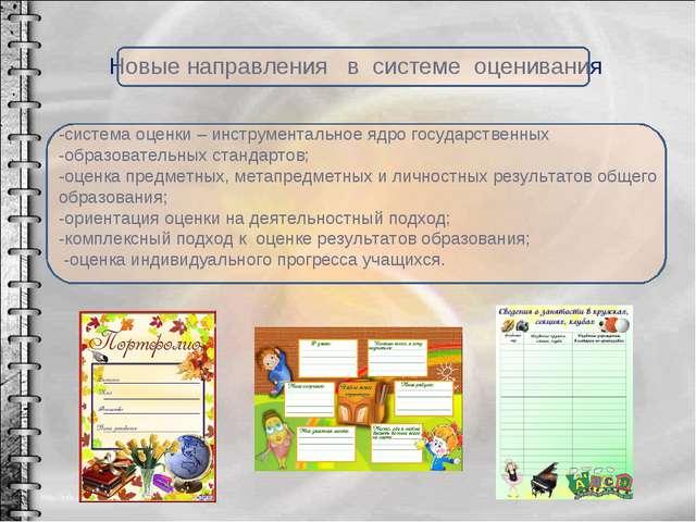 -система оценки – инструментальное ядро государственных -образовательных стан...