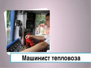 Машинист тепловоза