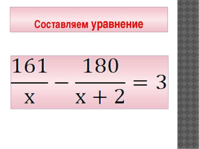 Составляем уравнение